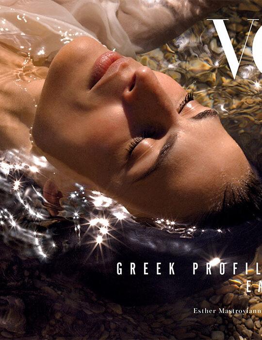 Το νέο διπλό τεύχος της Vogue Greece γιορτάζει την ελληνική δημιουργικότητα