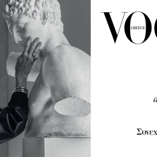 Η Vogue Greece κέρδισε τη διάκριση Best in Print για το 2020