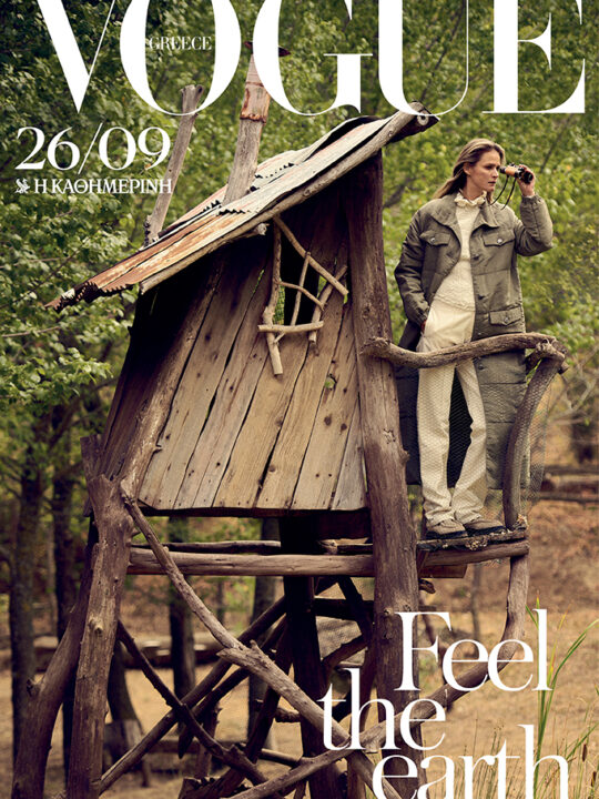 Vogue Greece Οκτωβρίου: Την Κυριακή 26/9 με την Καθημερινή