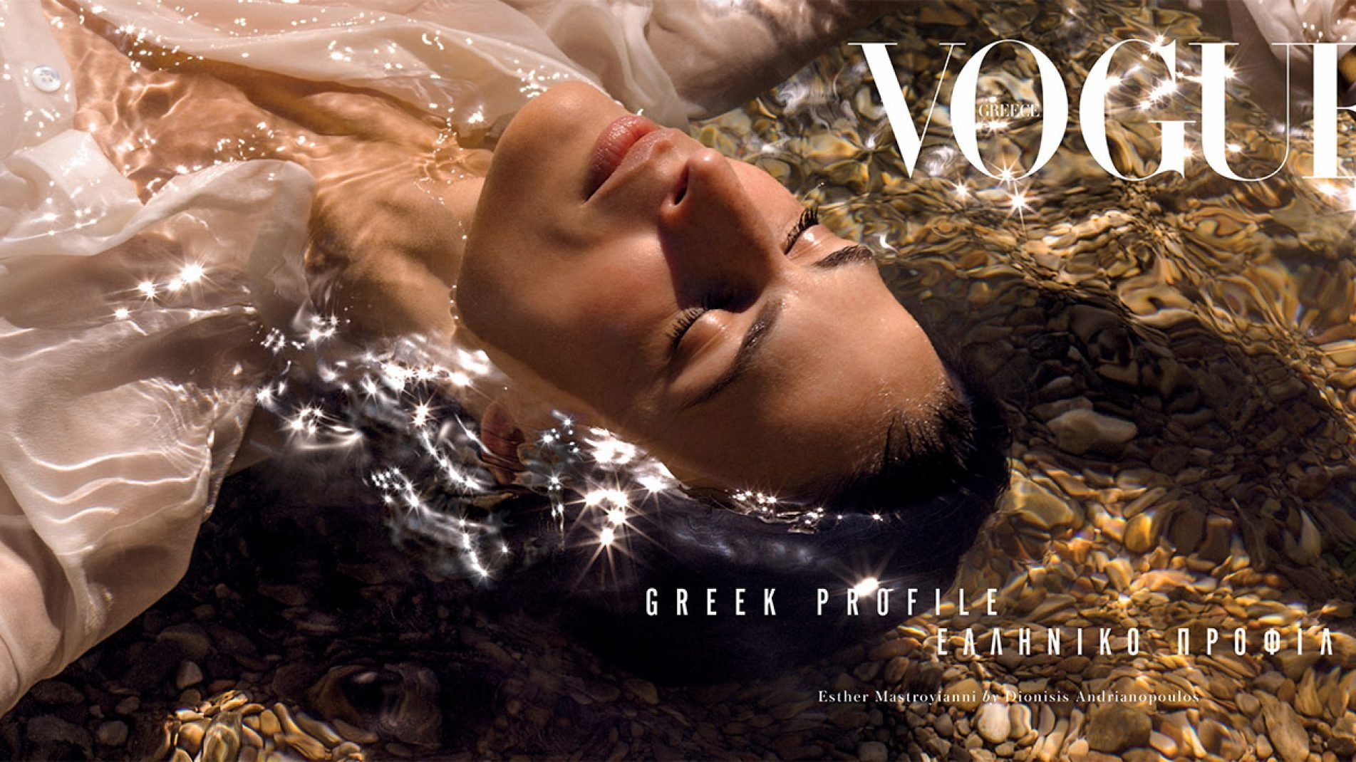 VOGUE GREECE JULY AUGUST 2020 ISSUE